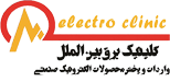 بازرگانی فنی مهندسی کلینیک برق